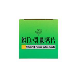 維D2乳酸鈣片(青海制藥廠有限公司)-青海制藥包裝細節圖3