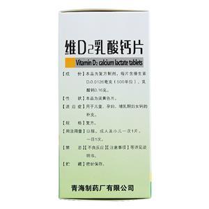 維D2乳酸鈣片(青海制藥廠有限公司)-青海制藥包裝細節圖1