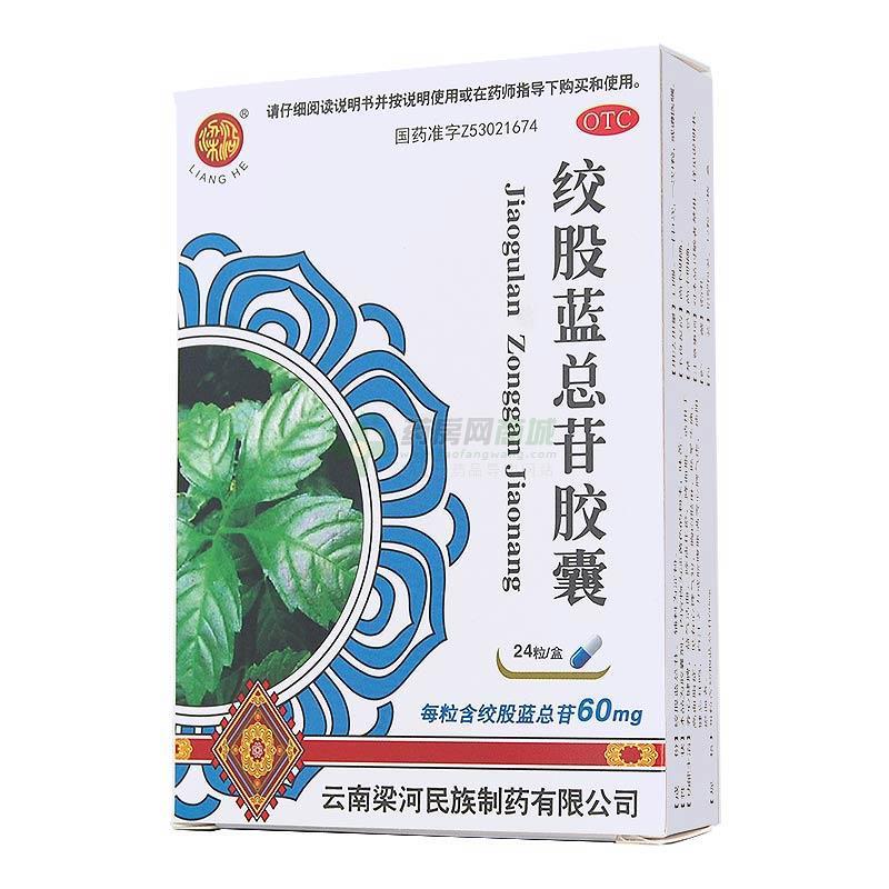 绞股蓝总苷胶囊(云南梁?#29992;?#26063;制药有限公司)-民族制药