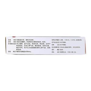 绞股蓝总苷胶囊(云南梁?#29992;?#26063;制药有限公司)-民族制药包装细节图2