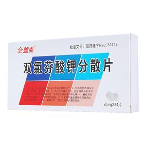 金蓋克 雙氯芬酸鉀分散片