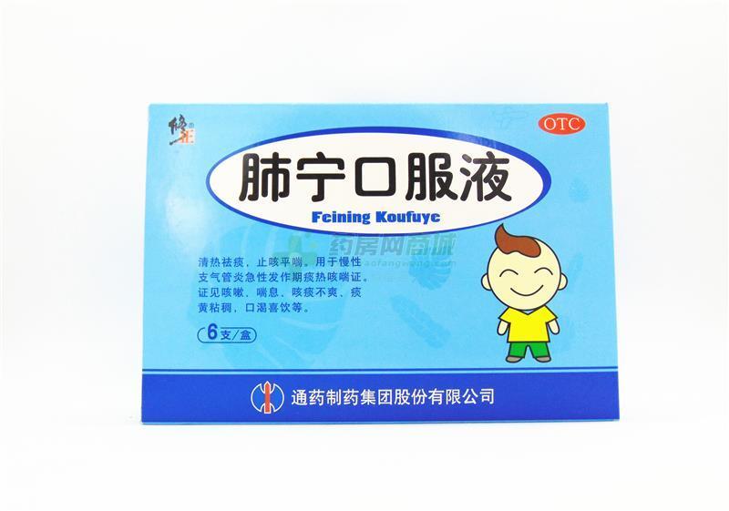 修正 肺宁口服液(通药制药集团股份有限公司)-通药制药