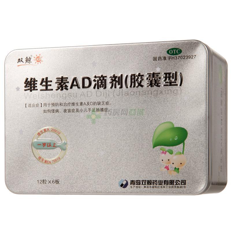 雙鯨 維生素AD滴劑(膠囊型)(青島雙鯨藥業有限公司)-青島雙鯨