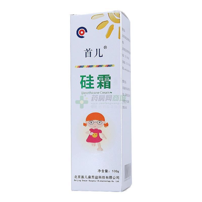 首兒 硅霜(北京首兒康恩益科技有限公司)