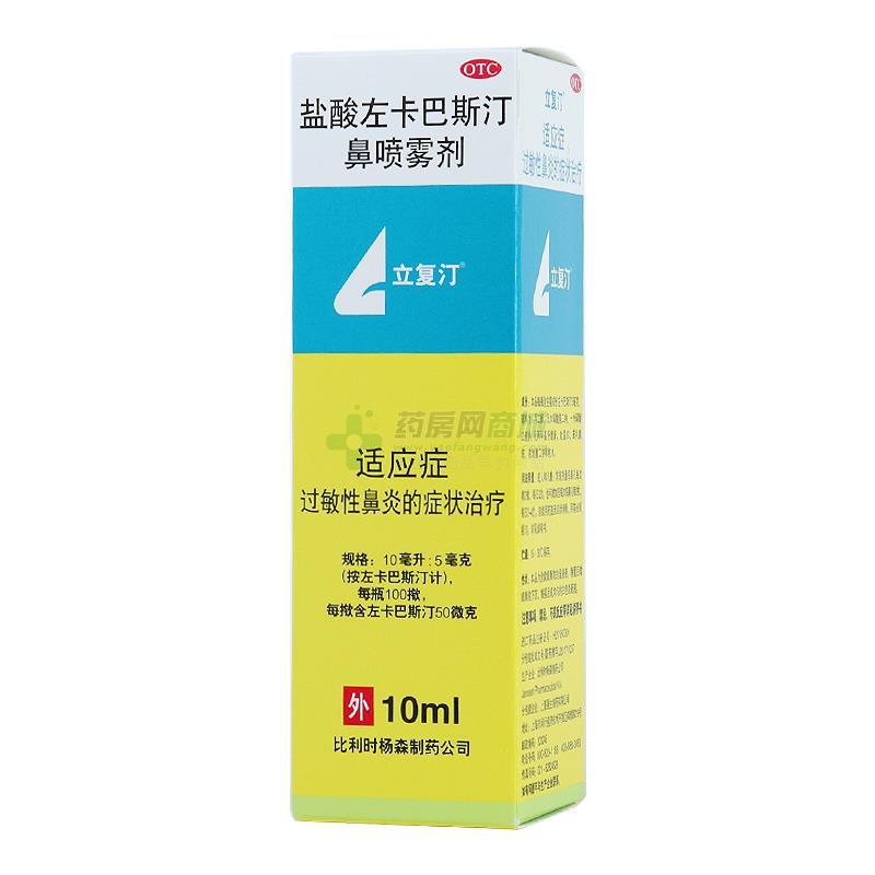 立复汀 盐酸左卡巴斯汀鼻喷雾剂(上海强生制药有限公司)-上海强生