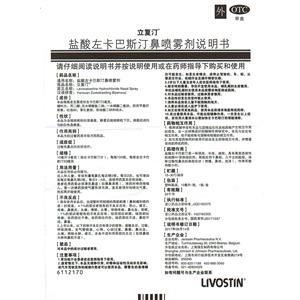 立复汀 盐酸左卡巴斯汀鼻喷雾剂(上海强生制药有限公司)-上海强生说明书背面图1