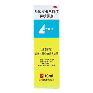 立复汀 盐酸左卡巴斯汀鼻喷雾剂(上海强生制药有限公司)-上海强生包装侧面图2