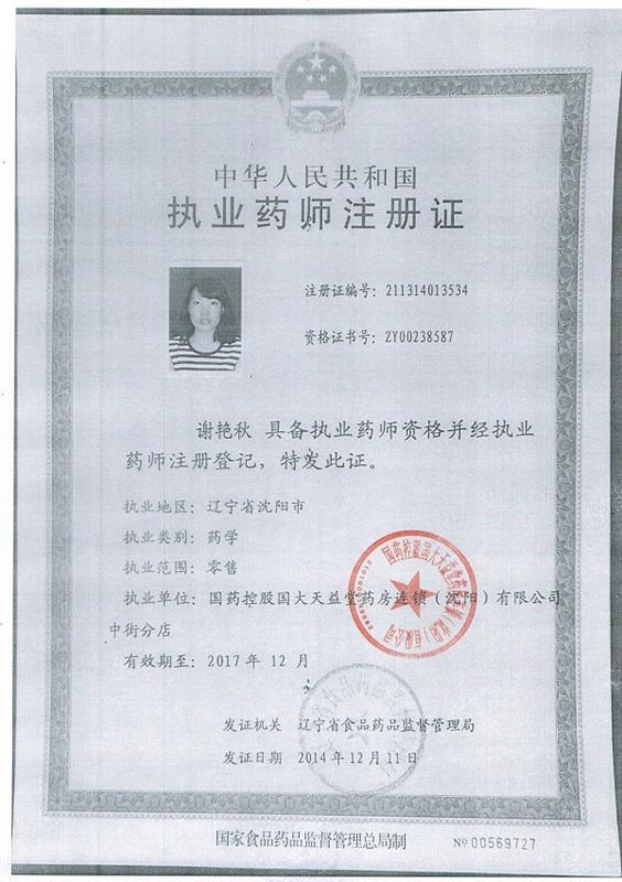 执业药师注册证