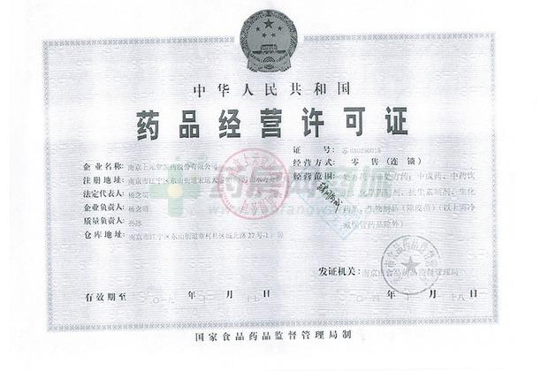 药品经营许可证