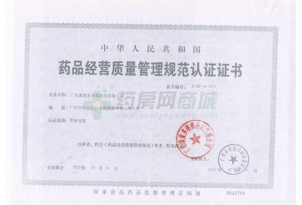 药品经营质量管理规范认证