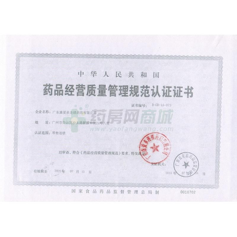 藥品經營質量管理規范認證