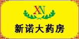 药房加盟(药店加盟)商家:济南新诺药房有限公司