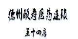 藥房加盟(藥店加盟)商家:德州頤壽醫藥連鎖有限公司頤壽藥店連鎖五十四店