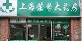 药房加盟(药店加盟)商家:上海荣馨大药房