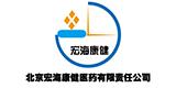 药房加盟(药店加盟)商家:北京宏海康健医药有限责任公司