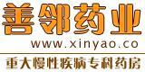 藥房加盟(藥店加盟)商家:廣州市善鄰藥業有限公司