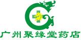 广州市荔湾区聚缘堂药店