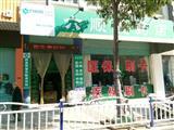 藥房加盟(藥店加盟)商家:莆田市荔城區六順堂醫藥有限公司