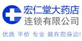 药房加盟(药店加盟)商家:聊城市东昌府区宏仁堂大药店连锁有限公司