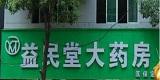 药房加盟(药店加盟)商家:进贤县益民堂大药房有限公司邮东路店