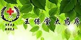药房加盟(药店加盟)商家:阜阳市王保堂大药房连锁有限公司