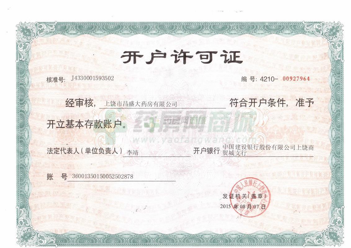 银行开户许可证书