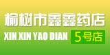 药房加盟(药店加盟)商家:榆树市鑫鑫药店五店