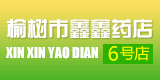 药房加盟(药店加盟)商家:榆树市鑫鑫药店六店
