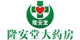 药房加盟(药店加盟)商家:成都隆安堂大药房有限公司青羊区分公司