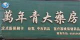 药房加盟(药店加盟)商家:双峰县万年青大药房