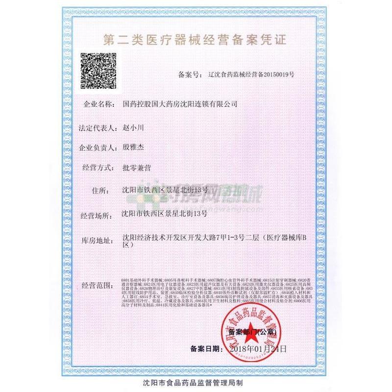 第二類醫療器械經營備案憑證