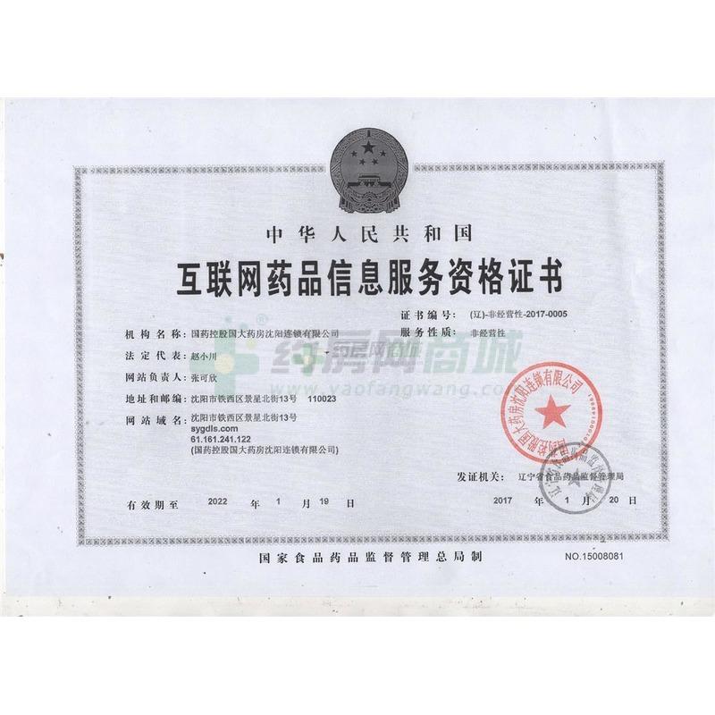 互聯網藥品信息服務資格證書