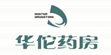 藥房加盟(藥店加盟)商家:河北華佗藥房醫藥連鎖有限公司