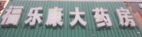 河南省福乐康医药连锁有限公司恒康大药房