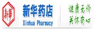 臨澧縣新華藥店