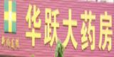 药房加盟(药店加盟)商家:广东新顺医药有限公司华跃大药房