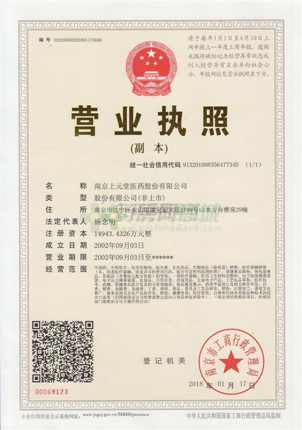 營業執照證書