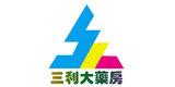 药房加盟(药店加盟)商家:福建省三利大药房有限公司莆田新车站店