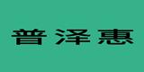 药房加盟(药店加盟)商家:北京普泽惠大药房有限责任公司