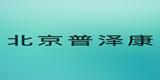 药房加盟(药店加盟)商家:北京普泽康大药房有限责任公司