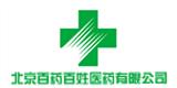 药房加盟(药店加盟)商家:北京百药百姓医药有限公司