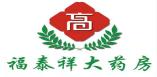 沂南县福泰祥大药房