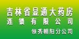 药房加盟(药店加盟)商家:吉林省显通大药房连锁有限公司领秀朝阳分公司
