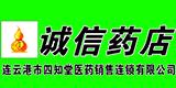 藥房加盟(藥店加盟)商家:連云港市四知堂醫藥銷售連鎖有限公司誠信藥店