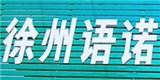 徐州语诺药品零售有限公司