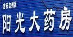 药房加盟(药店加盟)商家:吉安吉州区阳光药房店