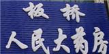 藥房加盟(藥店加盟)商家:宣威市板橋街道人民大藥房