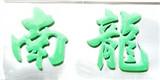 药房加盟(药店加盟)商家:揭西县棉湖镇南龙药店