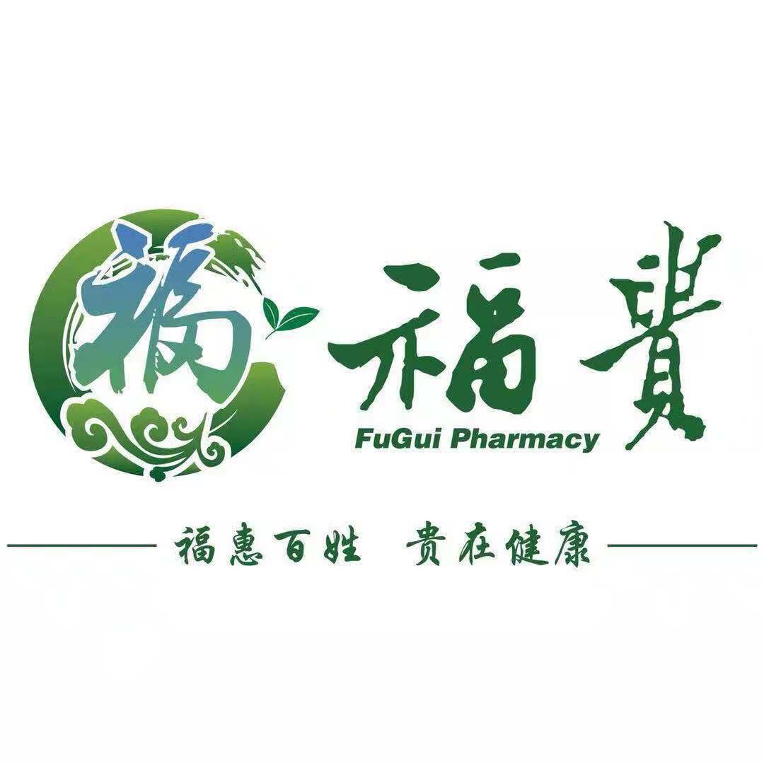 四平福貴大藥房連鎖有限公司凱虹分店