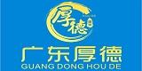 药房加盟(药店加盟)商家:惠州市厚德堂医药有限公司民兴分店